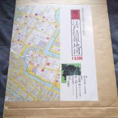 復元 江戸情報地図