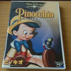 "Thumbnail of ""ディズニー ピノキオ DVD"""