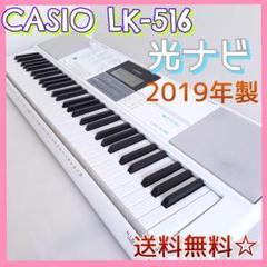 """Thumbnail of """"カシオ LK-516 キーボード 光ナビゲーション casio"""""""