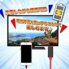 "Thumbnail of ""HDMI ケーブル iPhone 変換 ライトニングケーブル 簡単設定"""