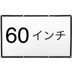"Thumbnail of ""60インチ プロジェクタースクリーン 新品 未使用"""