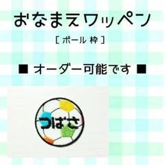 "Thumbnail of ""お名前ワッペン 刺繍 ワッペン ボール枠"""