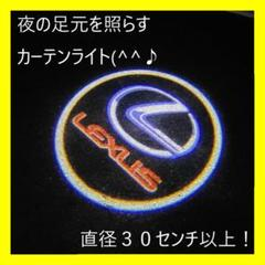 "Thumbnail of ""【新品】レクサス 円形ブルー赤 カーテシライト カーテシランプ LED 2個"""