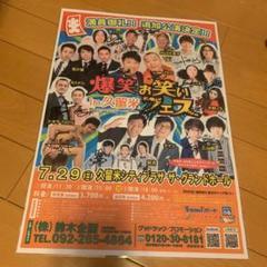 "Thumbnail of ""◆新品未使用◆爆笑お笑いフェス♡12組サイン"""