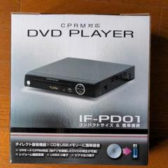 "Thumbnail of ""【新品、未開封品】CPRM対応 DVDプレーヤー IF-PD01"""