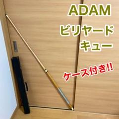 "Thumbnail of ""ADAM アダム ビリヤード キュー ケース付き"""