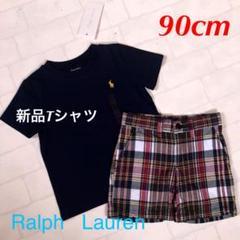 """Thumbnail of """"新品 ラルフローレン  90 Tシャツ 半袖 チェックショートパンツ 2点セット"""""""