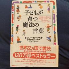 "Thumbnail of ""子どもが育つ魔法の言葉"""