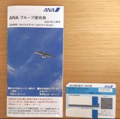 "Thumbnail of ""ANA 株主優待"""