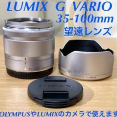 "Thumbnail of ""LUMIX G VARIO 35-100mm F4.0-5.6 望遠レンズ"""