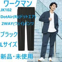 """Thumbnail of """"ワークマン DotAir(R)(ドットエア) 2WAY(ウェイ)パンツ"""""""