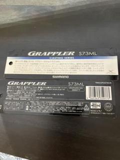 しょこお様専用 シマノ ロッド グラップラー s73ml