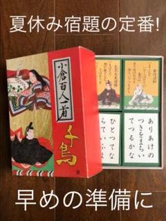 """Thumbnail of """"百人一首 千鳥 ゲーム かるた"""""""