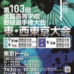 "Thumbnail of ""全国高等学校野球選手権大会 西東京 東東京 決勝"""