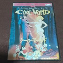 "Thumbnail of ""クール・ワールド 映画 DVD"""