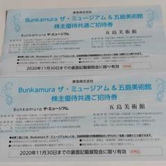 "Thumbnail of ""Bunkamura ザ.ミュージアム&五島美術館共通ご招待券2枚"""