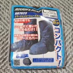 "Thumbnail of ""RR7923 エマージェンシーシューズカバー"""