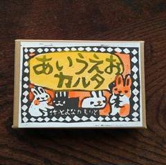 """Thumbnail of """"「あいうえおカルタ」"""""""