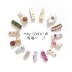 """Thumbnail of """"mayu5893さま専用ページです♩"""""""