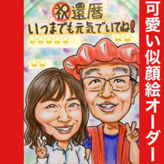 "Thumbnail of ""❤️似顔絵オーダー ❤️オーダーメイド ❣️還暦 長寿祝い ちゃんちゃんこ仕様"""