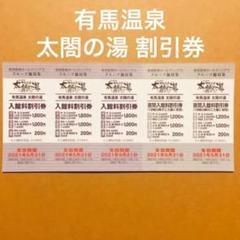 """Thumbnail of """"有馬温泉 太閤の湯 割引券 5枚綴り"""""""