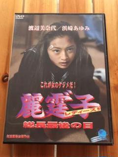 "Thumbnail of ""麗霆゛子 レディース!~総長最後の日('95パル企画)"""