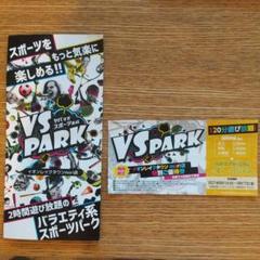 """Thumbnail of """"VSPARK イオンレイクタウンmori店 特別ご優待券"""""""