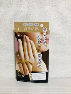 """Thumbnail of """"himecoto 白ゆび姫"""""""