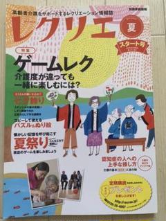 """Thumbnail of """"レクリエ 2013年 6月"""""""