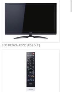 "Thumbnail of ""液晶テレビ REGZA TOSHIBA 東芝 42Z2"""