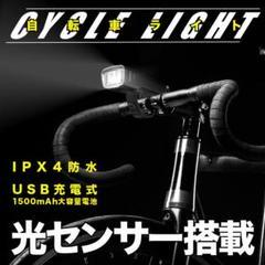 "Thumbnail of ""自動点灯×防水×高輝度LED USB充電式自転車ライト"""