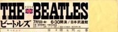 "Thumbnail of ""★ビートルズ1966年日本公演チケット半券と当時の雑誌3冊セット②"""
