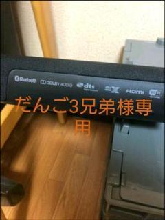 """Thumbnail of """"YAMAHA  YAS-109 サウンドバー"""""""