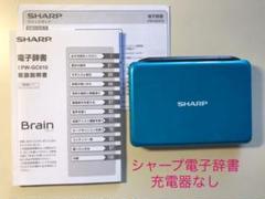 "Thumbnail of ""SHARP電子辞書 Brain PW-GC610(充電器なし)"""