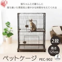 """Thumbnail of """"ペットケージ 2段 PEC-902 全2色"""""""