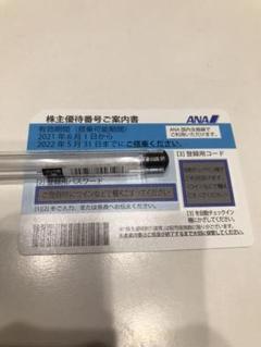 "Thumbnail of ""ANA国内線搭乗優待(株主優待)"""