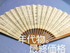 "Thumbnail of ""【希少】・昭和50年代前半将棋全棋士署名扇子(印刷)"""