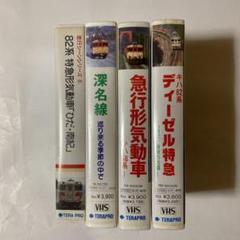 VHS鉄道ビデオ4本
