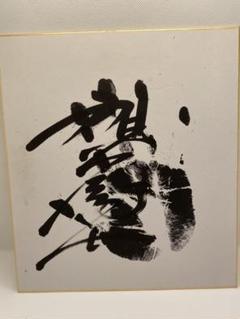 "Thumbnail of ""力士サイン"""