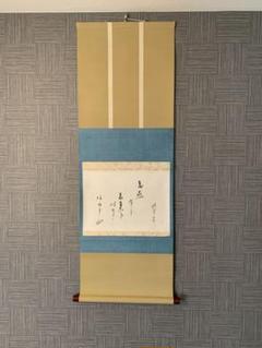 "Thumbnail of ""若葉の嵐山 鈴鹿野風呂"""