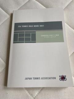 """Thumbnail of """"JTA テニスルールブック 2021年"""""""