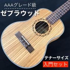 """Thumbnail of """"【プロ調整】Music製 ゼブラウッド・テナーウクレレ【AAAランク】"""""""