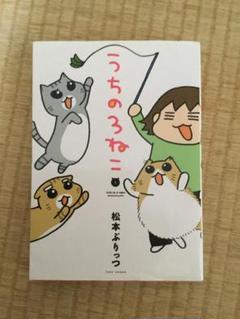 "Thumbnail of ""うちの3ねこ 1"""