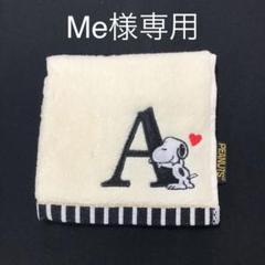 "Thumbnail of ""新品【スヌーピー】イニシャルミニタオルA"""
