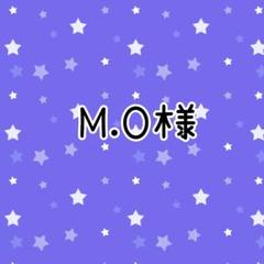 "Thumbnail of ""M.O様専用です。"""