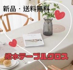 """Thumbnail of """"【 インテリア 】おしゃれ 撥水 テーブルクロス 135×180cm PVC"""""""