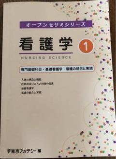 "Thumbnail of ""看護学 東京アカデミー"""