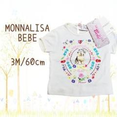 """Thumbnail of """"【新品・未使用・タグ付き】60cm イラストTシャツ MONNALISABEBE"""""""