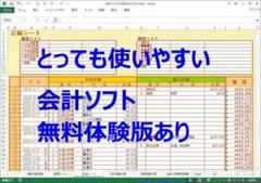 """Thumbnail of """"【会計ソフト】とっても使いやすい!会計ソフト(エクセルVBA)"""""""