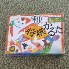 """Thumbnail of """"大和の将棋かるた"""""""